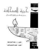 حرية الصحافة من منظور حقوق الانسان.pdf
