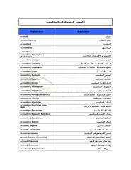 قاموس المصطلحات المحاسبية.doc