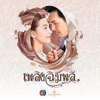 เพื่อรัก เพื่อเธอ - แนน วาทิยา (เพลงประกอบละคร เพลิงฉิมพลี).mp3