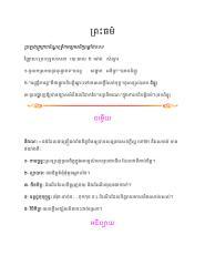 ព្រះធម៌ជាអ្វី.pdf