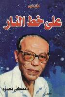 مصطفى محمود..على خط النار