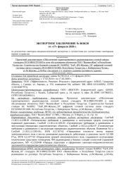 0630 - 58952 Набережные Челны, ул.М.Жукова, д.18 45а.docx