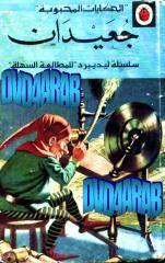 قصص أطفال - جعيدان.pdf