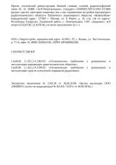 Проект СЭЗ к БС 50488 «ТатР-Новотроицкое».doc