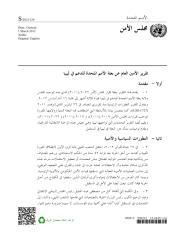 دعم ليبيا.pdf