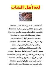 لغة أهل الشات.doc