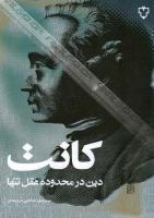 Din Dar Mahdudeye Aghle.pdf