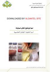 المبادئ المحاسبية.pdf