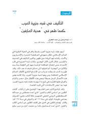 التأليف في شبه جزيرة العرب كما ظهر في هدية العارفين.pdf