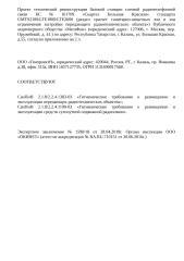 Проект СЭЗ к БС 161709 «Скартел Большая Красная».doc