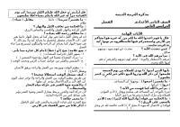 مذكرة تربية دينية.doc