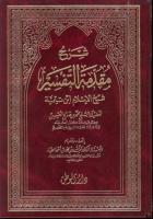 شرح (مقدمة التفسير) لابن تيمية - محمد صالح العثيمين (ت) عبدالله الطيار (ط1) دار الوطن.pdf