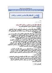 النظام الأساسي لمكتب براءات الاختراع.doc
