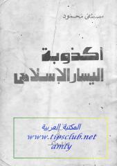 أكذوبة اليسار الاسلامى.pdf