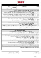 Evaluation - Kitchen Line  Arabic- Amer 2012.pdf