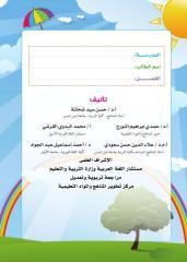 اللغة العربية ثانية ابتدائي 2015.pdf