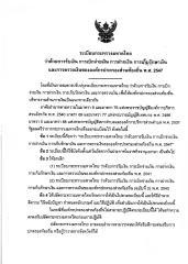 ระเบียบกระทรวงมหาดไทยว่าด้วยการรับเงิน การเบิกจ่ายเงิน การฝากเงิน การเก็บรักษาเงินและการตรวจเงินขององค์กรปกครองส่วนท้องถิ่น พ.ศ. 2547. ฉ 2 พ.ศ. 2548.pdf
