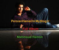 Mahmoud Ramtin - Harfe Del  (PersianHamechi).mp3