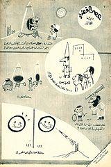 samir 0518 -13.03.1966.cbr