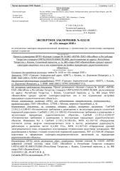 0232 - 161601 «МУМ» - Республика Татарстан, г. Казань, Солнечный переулок, д. 1а.docx