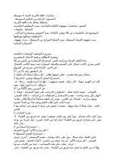 مذكرات اللغة العربية السنة 4 متوسط.docx