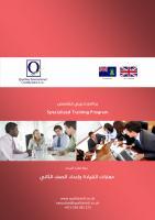 دورات كواليتاس مهارات القيادة واعداد الصف الثاني.pdf