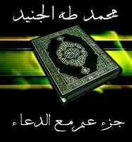 088_surahAl-ghaashiyah.mp3