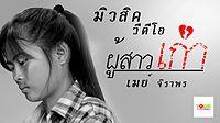 ผู้สาวเก่า - เมย์ จิราพร.mp3