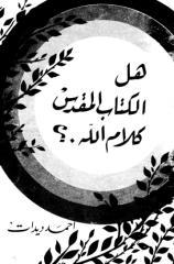 هل الكتاب المقدس كلام الله ؟ كتاب للعلامة الراحل أحمد ديدات _رحمه الله_.pdf