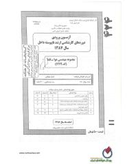konkur87.pdf