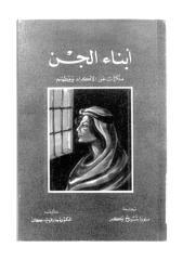 ابناء الجن.pdf
