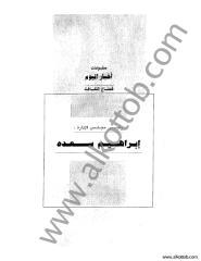 الإسلام السياسى والمعركة القادمة.pdf