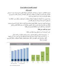 الاتجاهات الاقتصادية المستقبلية لصناعة.pdf