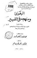 البغوي ومنهجه في التفسير - الرسالة العلمية.pdf